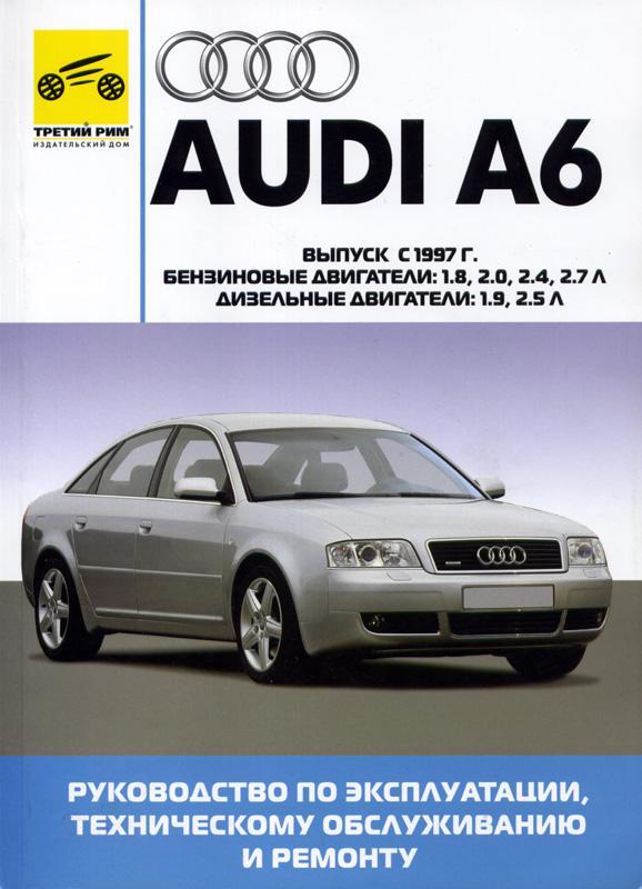руководство по эксплуатации ауди а6 с4 1997 год скачать