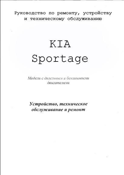 Руководство По Обслуживанию И Ремонту Kia Sportage