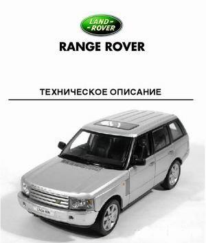 Range Rover Руководство Эксплуатации